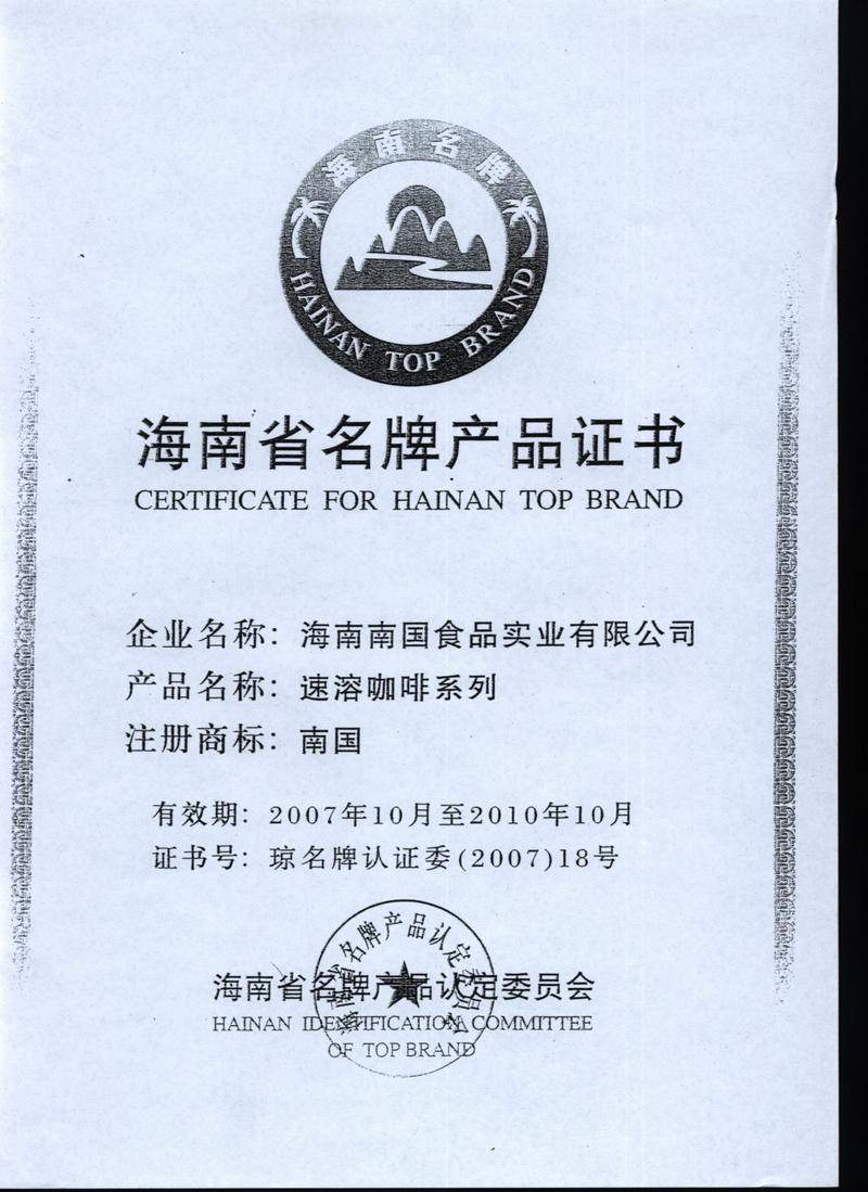 海南省名牌产品证书_南国食品荣誉_海南南国食品实业