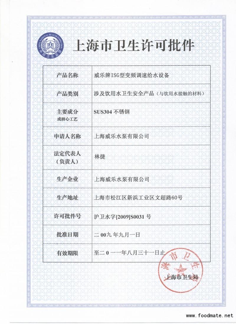 上海市卫生许可批件