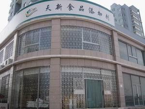 天新(青�u)食品股份有限公司