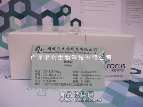 focus免疫荧光试剂盒(ifa)