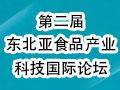 第二届东北亚食品产业科技国际论坛通知(第二轮)