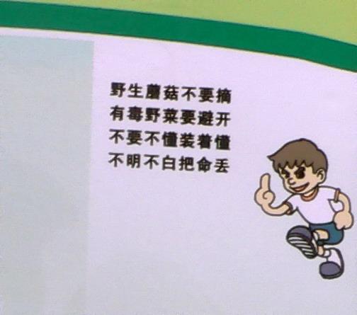 预防挂图v挂图-食品安全漫画与代表-人物蘑菇食品的漫画专题病毒图片